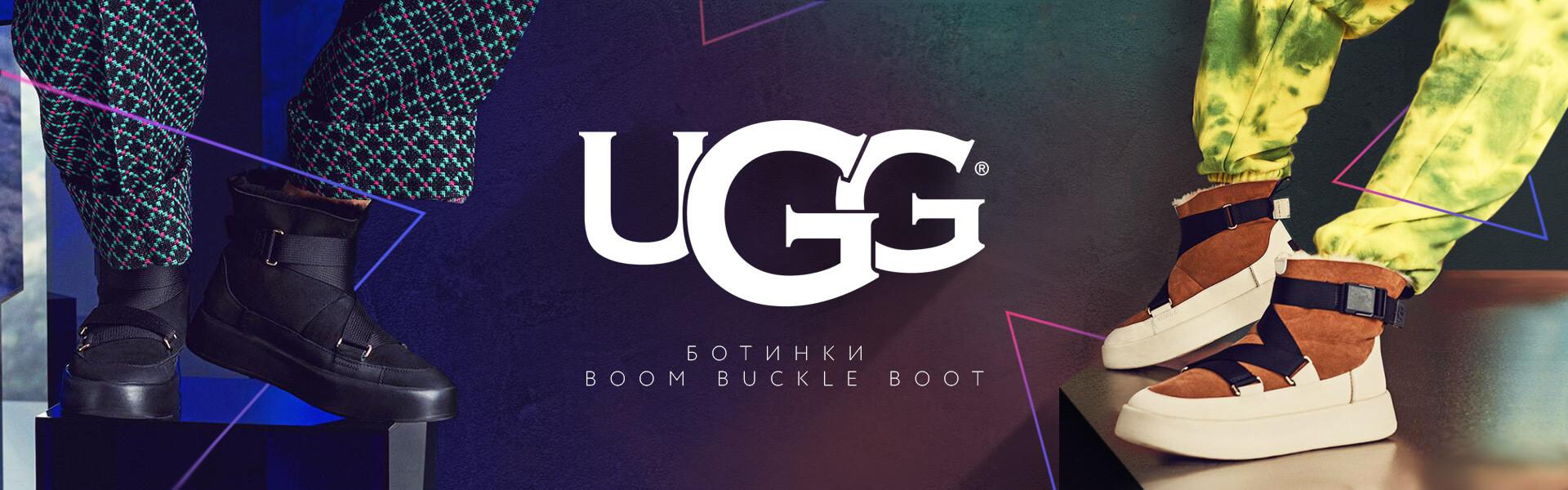 Хит этого сезона Boom Bucle Boot