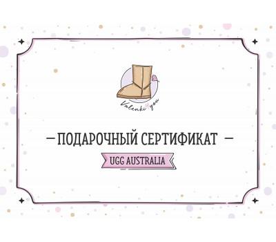 Подарочный сертификат - 10000₽